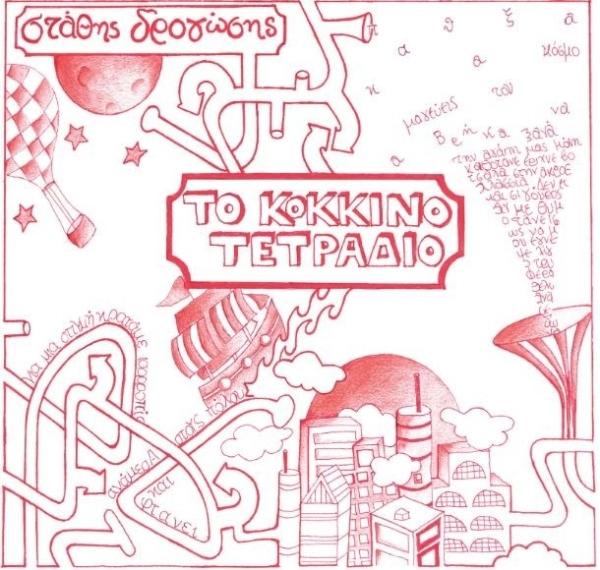 drogosis_kokkino_tetradio